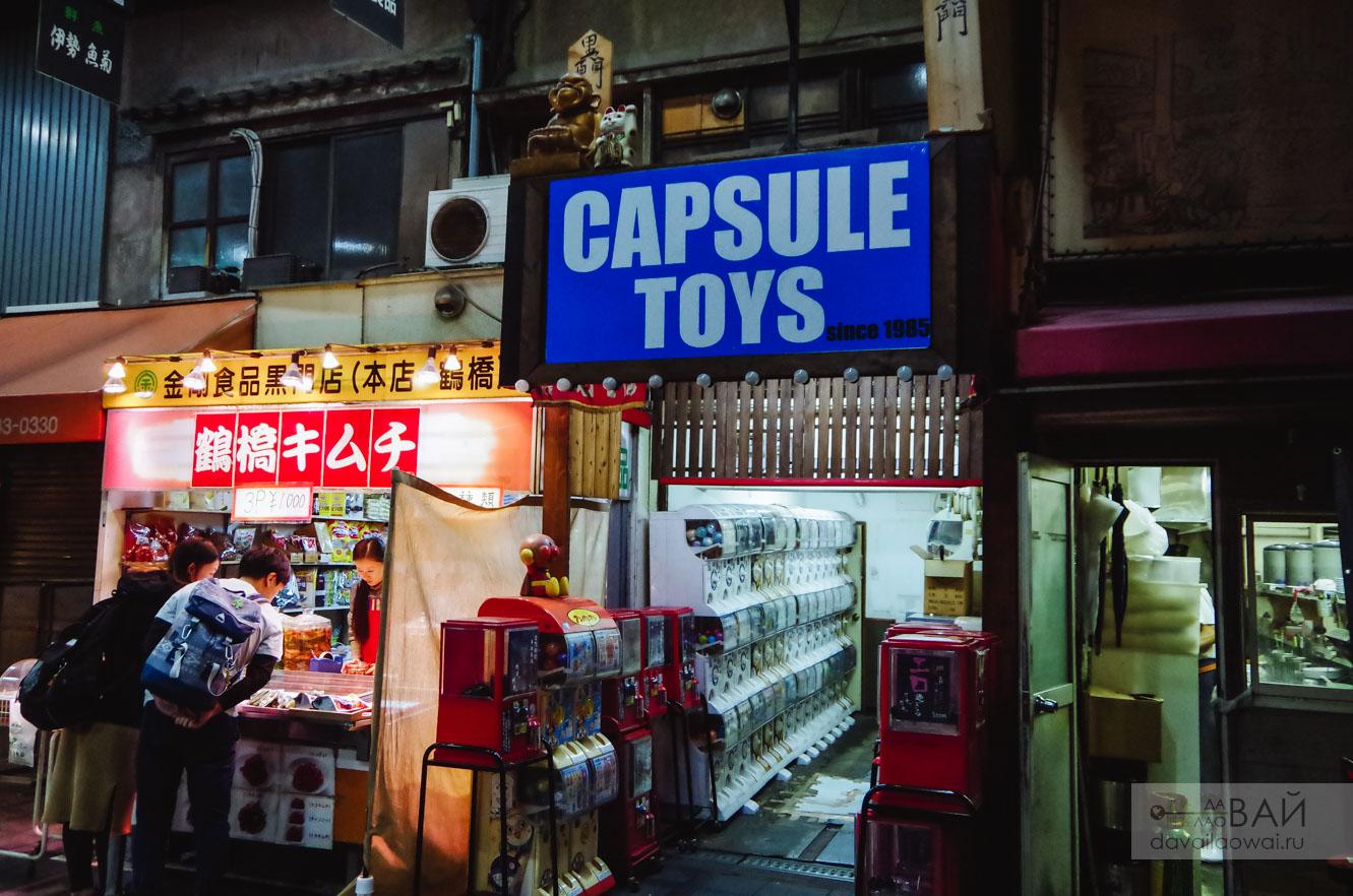 купсульные игрушки япония осака