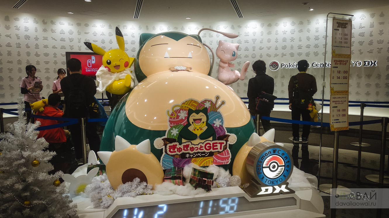 покемон центр в токио