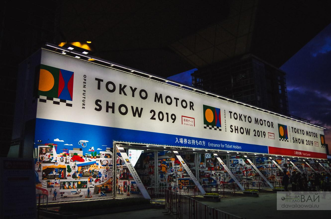 вход на токийское мотор шоу